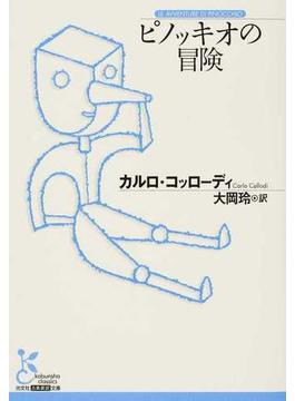 ピノッキオの冒険(光文社古典新訳文庫)