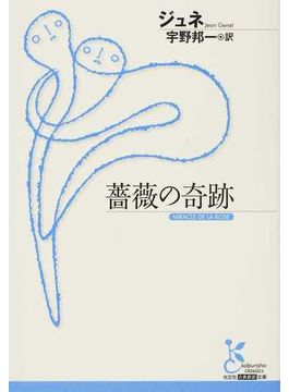 薔薇の奇跡(光文社古典新訳文庫)