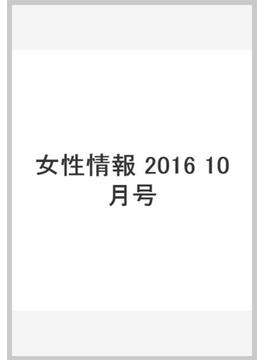 女性情報 2016 10月号