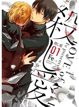 【全1-6セット】殺し愛(MFコミックス ジーンシリーズ)