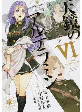 天鏡のアルデラミン 6 ねじ巻き精霊戦記 (電撃コミックスNEXT)(電撃コミックスNEXT)