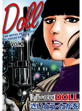 ホテル探偵DOLL Vol.1 ナイトマネージャー