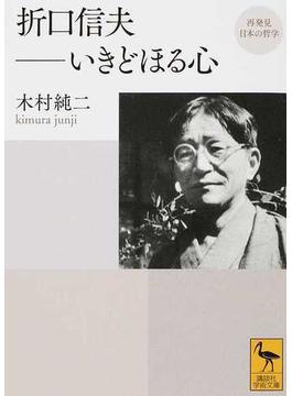 折口信夫−いきどほる心(講談社学術文庫)