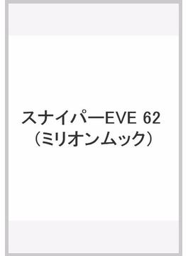 スナイパーEVE 62