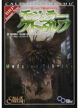 クトゥルフ神話TRPGモジュラー・クトゥルフ CALL OF CTHULHU(ログインテーブルトークRPGシリーズ)