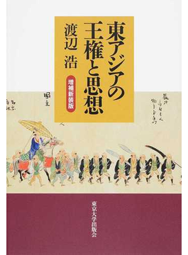 東アジアの王権と思想(増補新装版)
