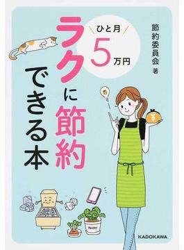 ひと月5万円ラクに節約できる本(中経の文庫)