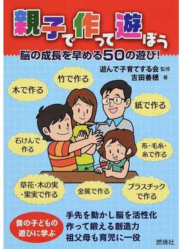 親子で作って遊ぼう 脳の成長を早める50の遊び!