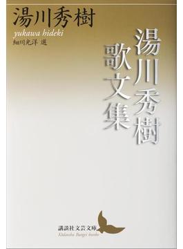 湯川秀樹歌文集(講談社文芸文庫)