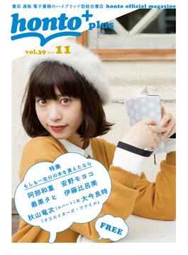 [無料]honto+(ホントプラス)vol.39 2016年11月号