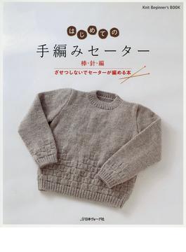 はじめての手編みセーター 棒針編 ざせつしないでセーターが編める本