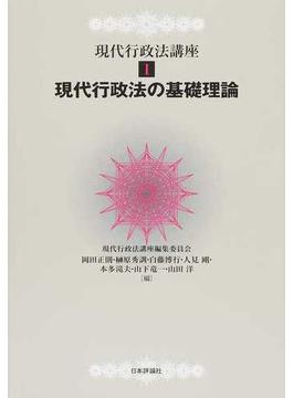 現代行政法講座 1 現代行政法の基礎理論