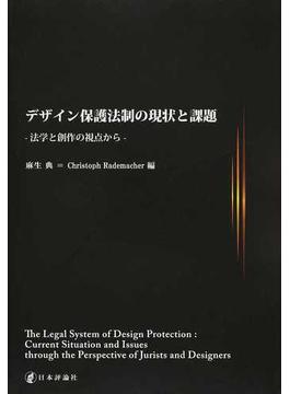 デザイン保護法制の現状と課題 法学と創作の視点から