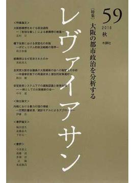 レヴァイアサン 59(2016秋) 〈特集〉大阪の都市政治を分析する