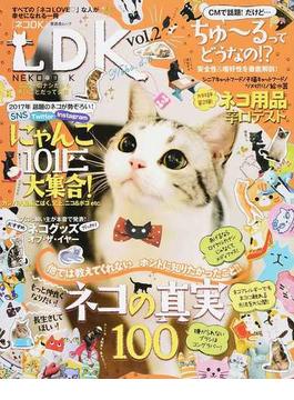 ネコDK vol.2 ネコの真実100/にゃんこ101匹大集合(晋遊舎ムック)