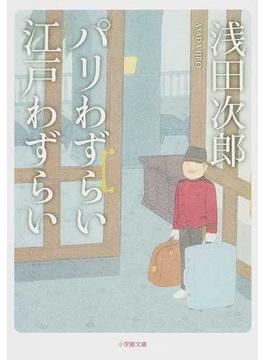 パリわずらい江戸わずらい(小学館文庫)