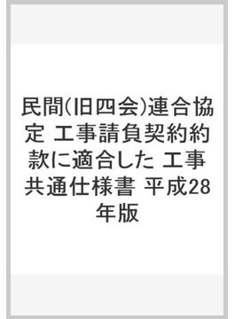 民間(旧四会)連合協定 工事請負契約約款に適合した 工事共通仕様書 平成28年版