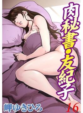 【16-20セット】肉秘書・友紀子(メンズ宣言)