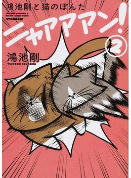 鴻池剛と猫のぽんたニャアアアン! 2