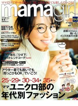 mamagirl 2017年 01月号 [雑誌]