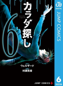 【6-10セット】カラダ探し(ジャンプコミックスDIGITAL)