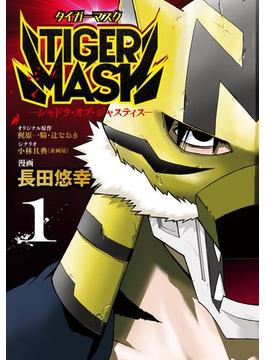 【全1-2セット】TIGER MASK -シャドウ・オブ・ジャスティス-