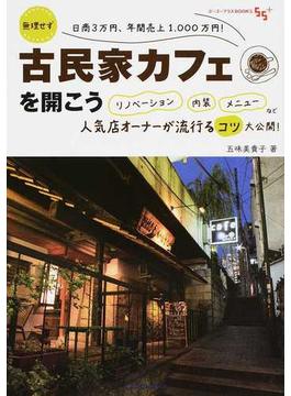 古民家カフェを開こう 無理せず日商3万円、年間売上1,000万円! リノベーション内装メニューなど人気店オーナーが流行るコツ大公開!