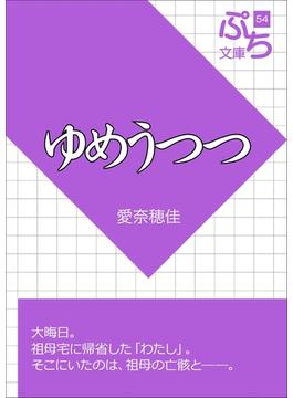 ゆめうつつ(ぷち文庫)
