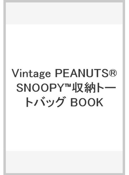 Vintage PEANUTS® SNOOPY™収納トートバッグ BOOK