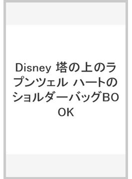 Disney 塔の上のラプンツェル ハートのショルダーバッグBOOK