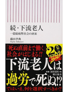 下流老人 続 一億総疲弊社会の到来(朝日新書)