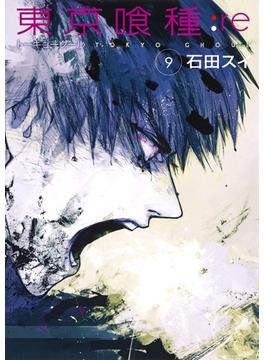 東京喰種:re 9 (ヤングジャンプコミックス)(ヤングジャンプコミックス)