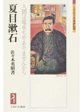 夏目漱石 人間は電車ぢやありませんから(ミネルヴァ日本評伝選)