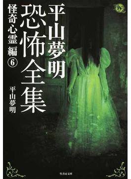 平山夢明恐怖全集 怪奇心霊編6(竹書房文庫)