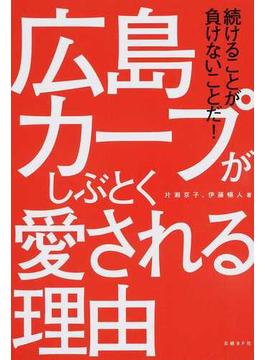 広島カープがしぶとく愛される理由 続けることが負けないことだ!
