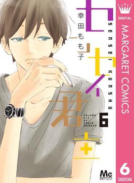 【6-10セット】センセイ君主(マーガレットコミックスDIGITAL)