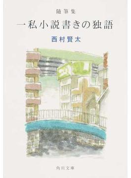 一私小説書きの独語 随筆集(角川文庫)