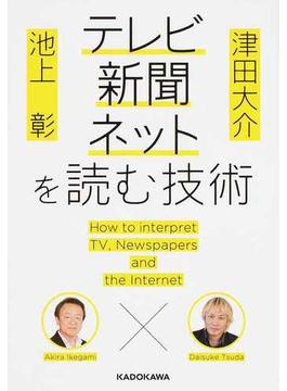 池上彰×津田大介テレビ・新聞・ネットを読む技術(中経の文庫)
