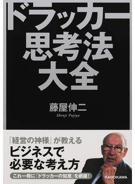 ドラッカー思考法大全(中経の文庫)