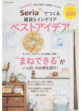 Seriaでつくる雑貨&インテリアベストアイデア 実例&アイデアベスト350(学研MOOK)