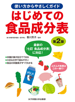 はじめての食品成分表 使い方からやさしくガイド 第2版