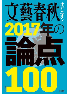 文藝春秋オピニオン 2017年の論点100(文春e-book)