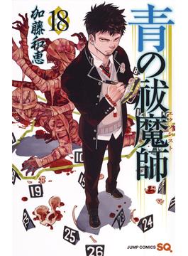青の祓魔師 18(ジャンプコミックス)