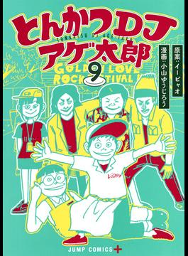 とんかつDJアゲ太郎 9 (ジャンプコミックス)(ジャンプコミックス)