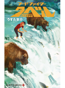 フードファイタータベル 4 (ジャンプコミックス)(ジャンプコミックス)
