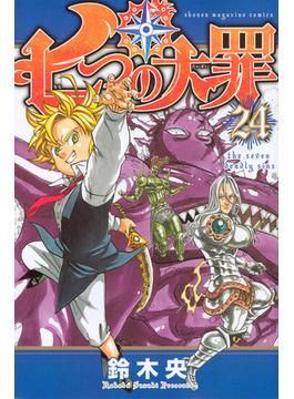 七つの大罪 24 (講談社コミックスマガジン)