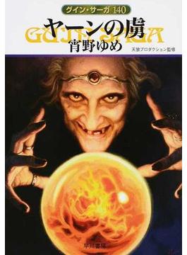 ヤーンの虜(ハヤカワ文庫 JA)