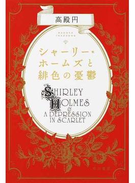 シャーリー・ホームズと緋色の憂鬱(ハヤカワ文庫 JA)