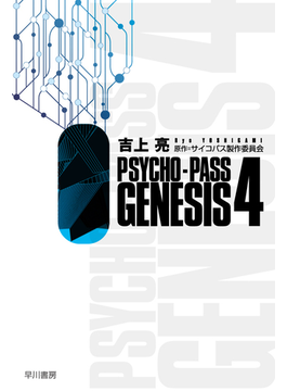 PSYCHO−PASS GENESIS 4(ハヤカワ文庫 JA)