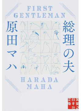 総理の夫(実業之日本社文庫)